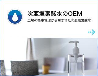 OEM製品化までの流れ